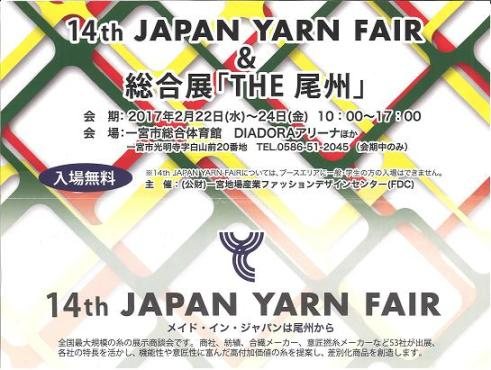 14th JAPAN YARN FAIR