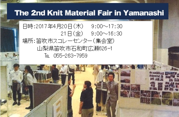 The 2nd Knit Material Fair in Yamanashi