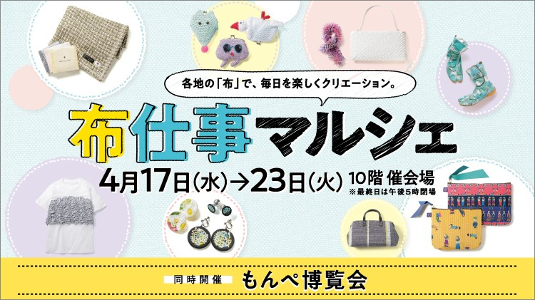 """Takashimaya """"Cloth work Marchais"""""""