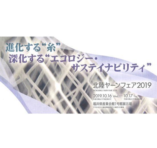 """We will join """"HOKURIKU YARN FAIR 2019"""""""