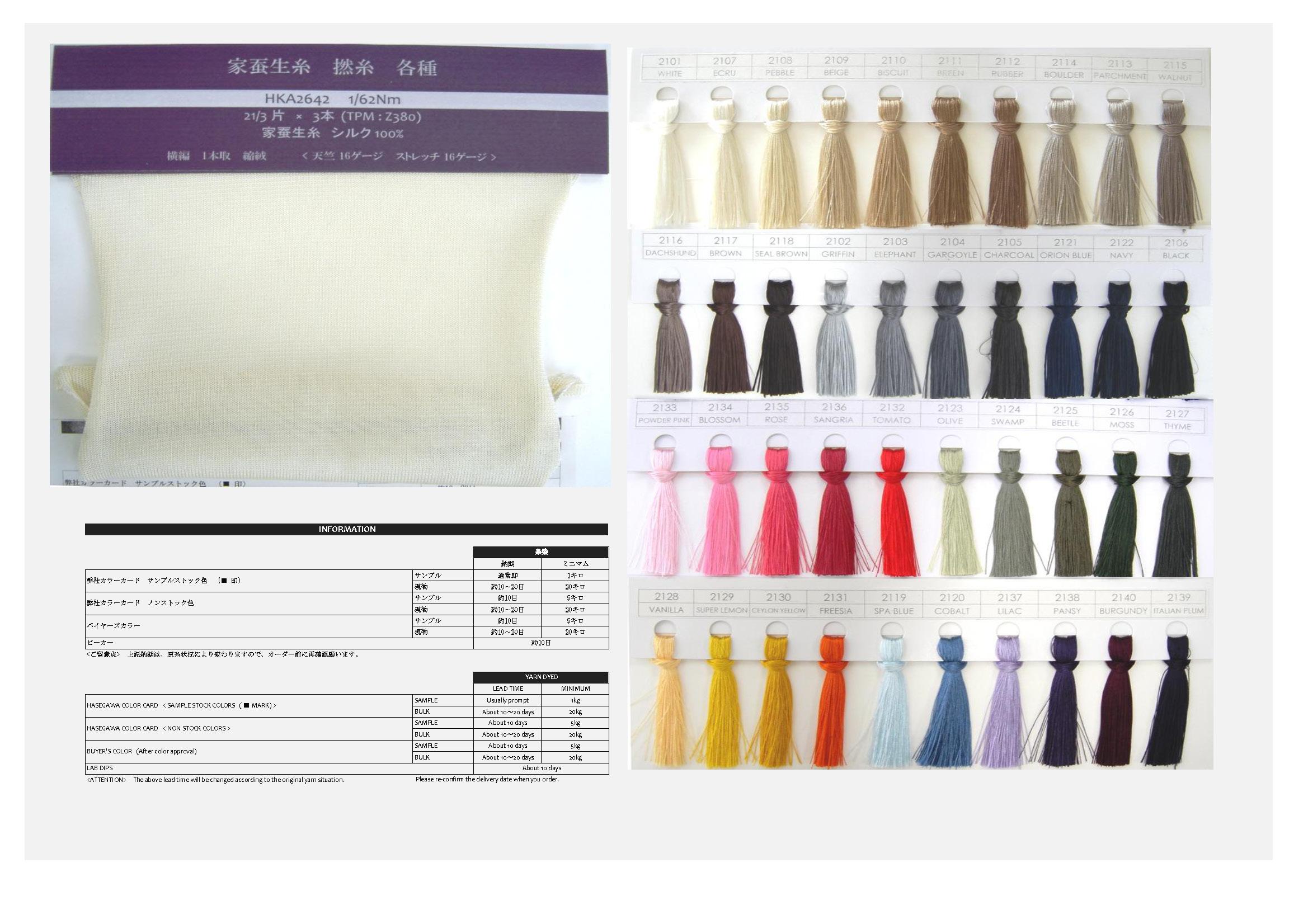新商品のご案内  – 家蚕生糸 撚糸 HKA2642 –
