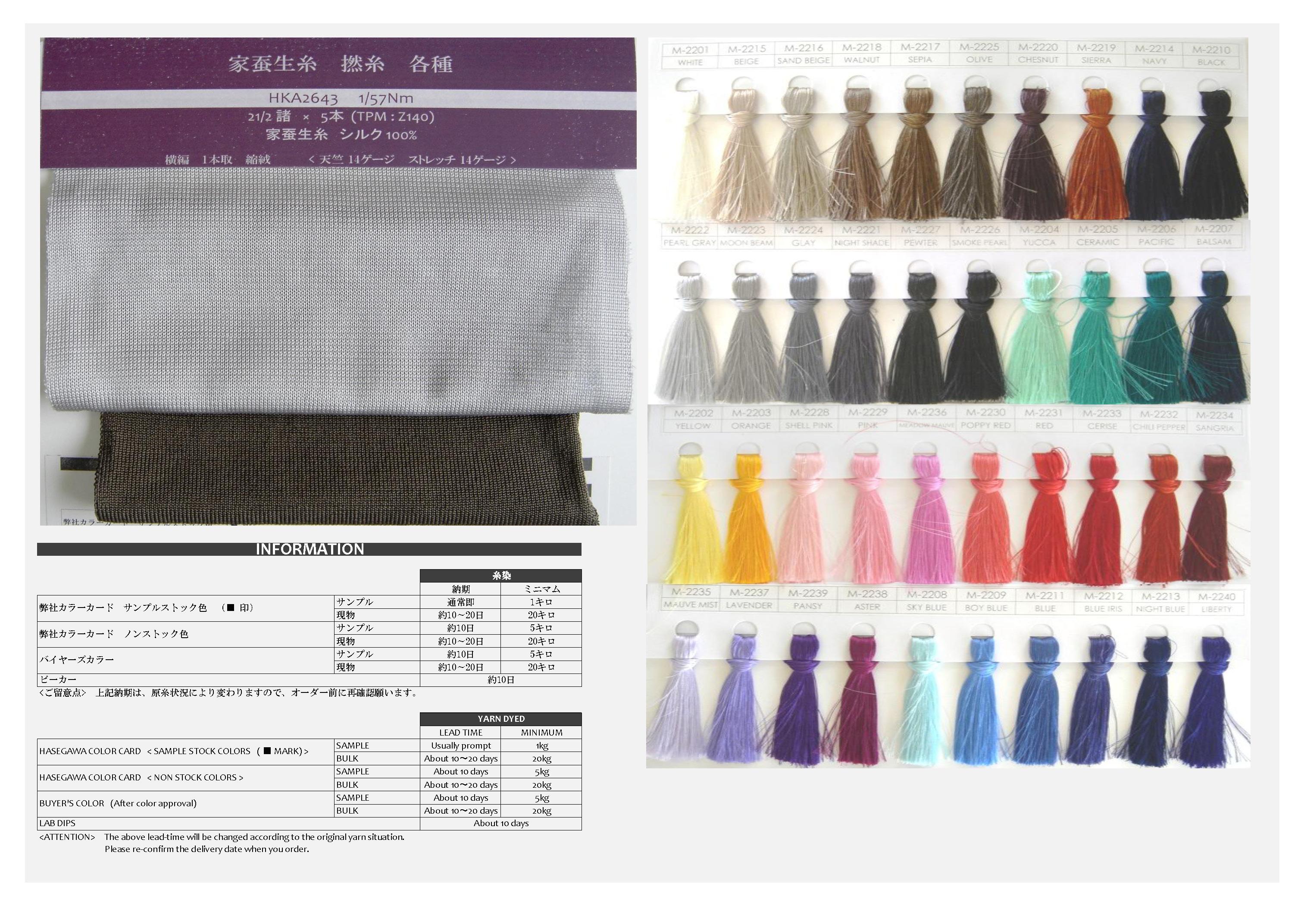 新商品のご案内  – 家蚕生糸 撚糸 HKA2643 –