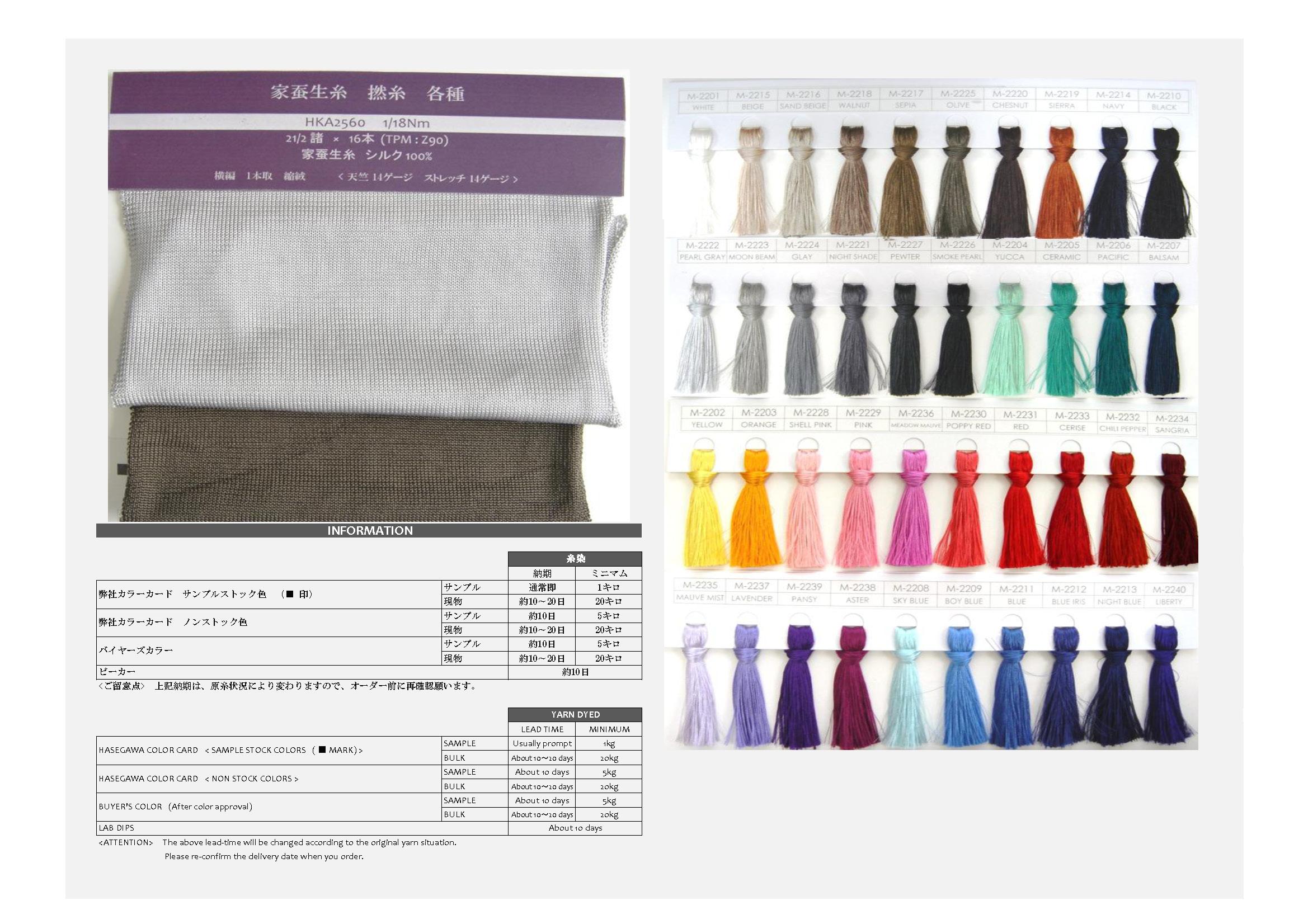 新商品のご案内 – 家蚕生糸 撚糸 HKA2560 –
