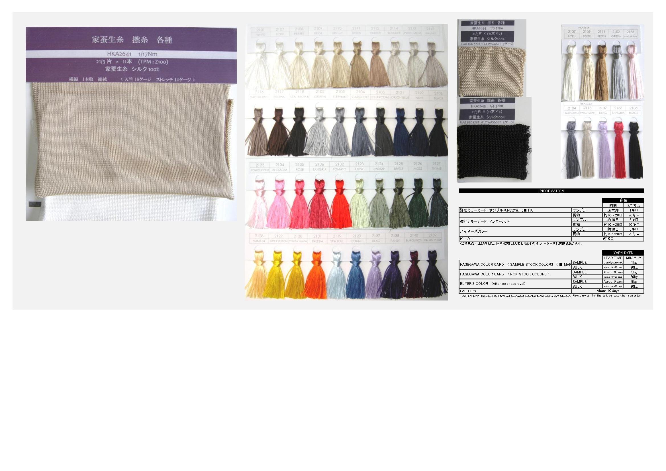 新商品のご案内 – 家蚕生糸 撚糸 HKA2641 –