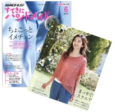 NHKテキスト「すてきにハンドメイド6月号」