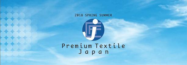 「Premium Textile Japan 2018 SS」に出展します