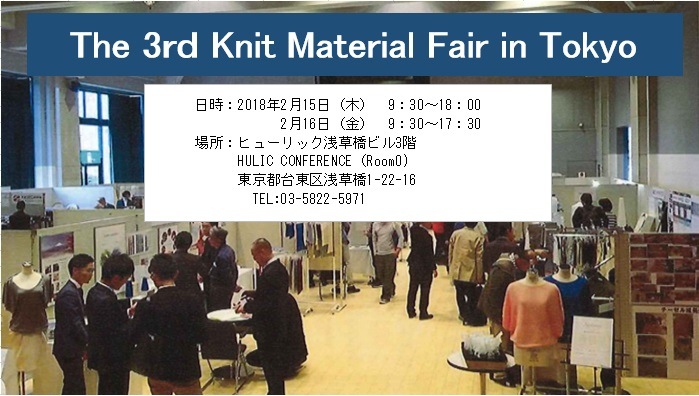 「The 3rd Knit Material Fair in Tokyo」に出展します
