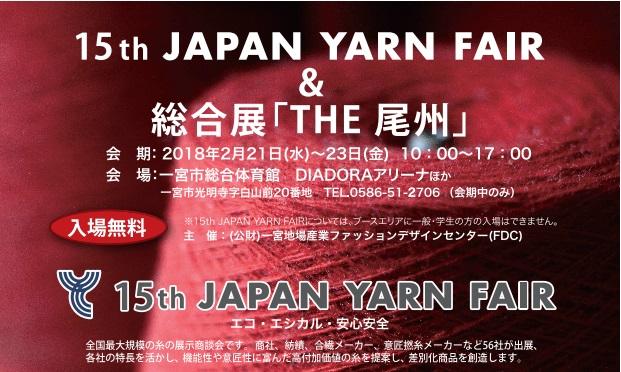 「15th JAPAN YARN FAIR」に出展します
