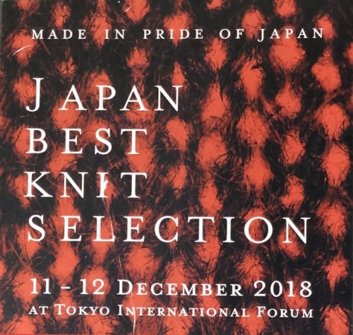 「JAPAN BEST KNIT SELECTION 2018」に出展します