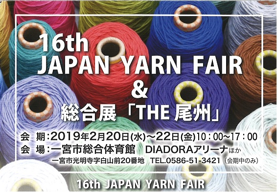「16th JAPAN YARN FAIR」に出展します