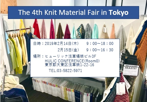 「The 4th Knit Material Fair in Tokyo」に出展します