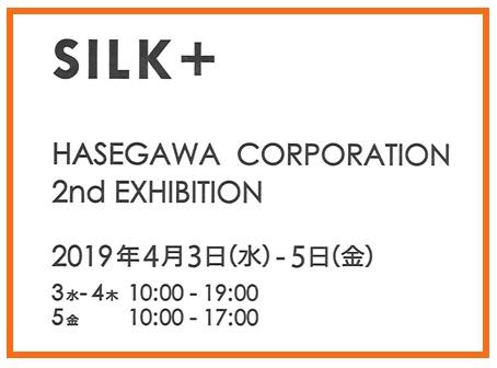 第2回 シルクのニット製品と糸の展示会「SILK+」を開催します