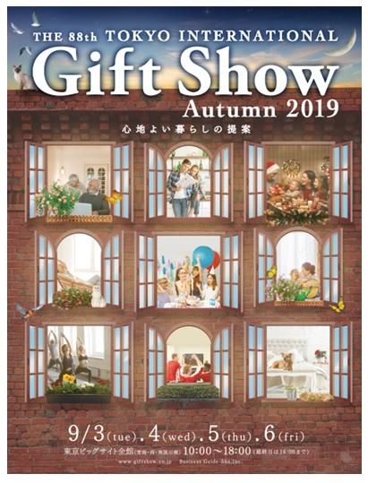 第88回 東京インターナショナル「ギフト・ショー」に出展します