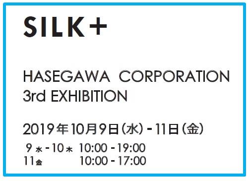 第3回 シルクのニット製品と糸の展示会「SILK+」を開催します