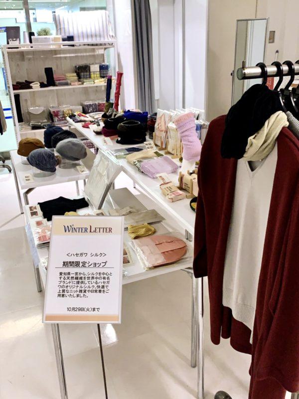 小田急百貨店 町田店3階にてポップアップショップを開催いたします