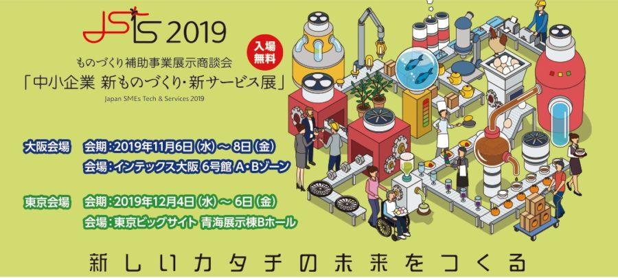 2019 ものづくり補助事業展展示商談会「中小企業 新ものづくり・新サービス展」に出展します