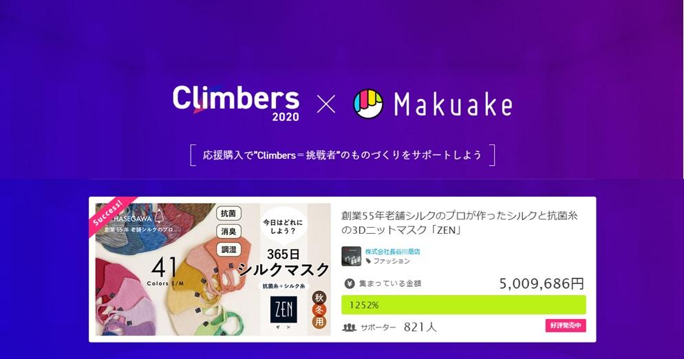 オンライン展示会「Climbers Gallery」に出店しています