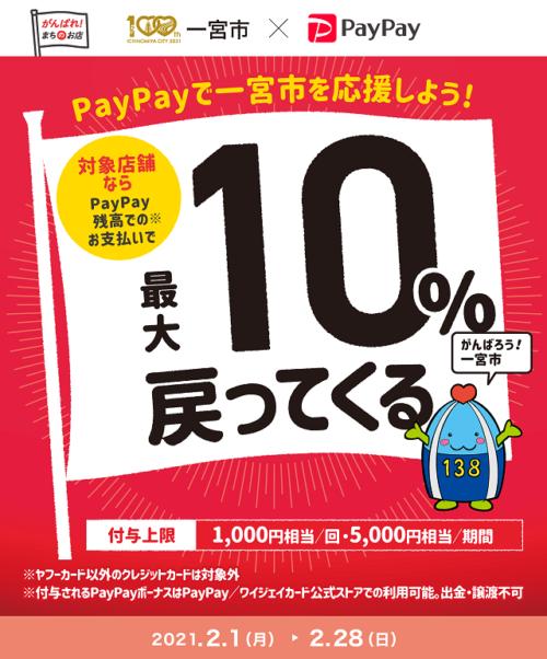 <一宮市 x PayPay>お会計額の10%戻ってくるキャンペーン始まりました