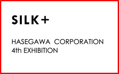 第4回自社展示会 SILK+ 開催のお知らせ