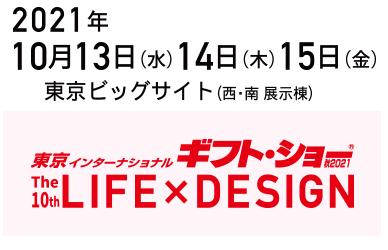 東京インターナショナルギフトショー LIFE×DESIGNに出展いたします